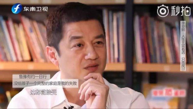 李亚鹏谈与王菲离婚泪崩:不要名存实亡的婚姻
