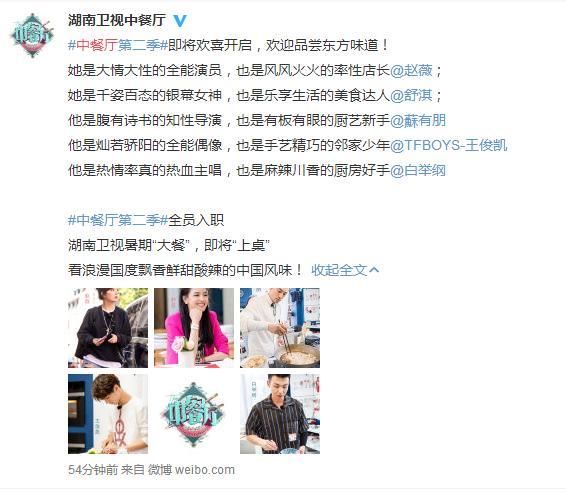 王俊凯私下也是个小暖男 不仅会做饭而且手法很娴熟