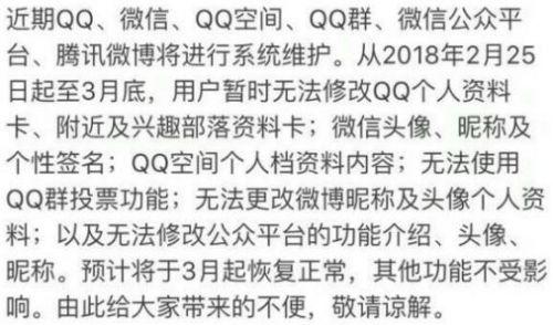 微信QQ头像换不了原因是什么?微信QQ头像什么时候恢复修改