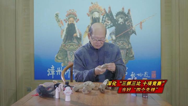漳州木偶头雕刻入选首批国家传统工艺振兴目录