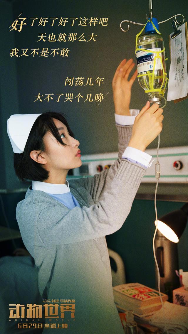 李易峰新电影《动物世界
