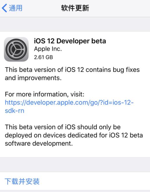 苹果iOS12测试版怎么升级 iOS12beta测试版更