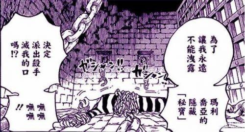 海贼王漫画907话:刺客来袭,明哥危在旦夕,关键时刻凯多出现了