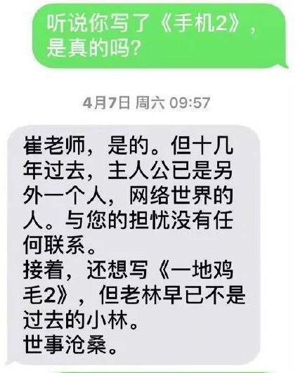 崔永元和《手机》到底有什么矛盾?崔永元和冯小刚恩怨7年之久
