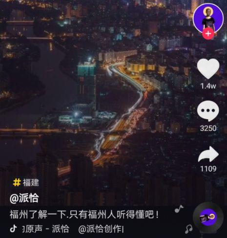 丫霸!福州被抖音刷成网红城市了!夜景、美食、大海强势攻占抖音