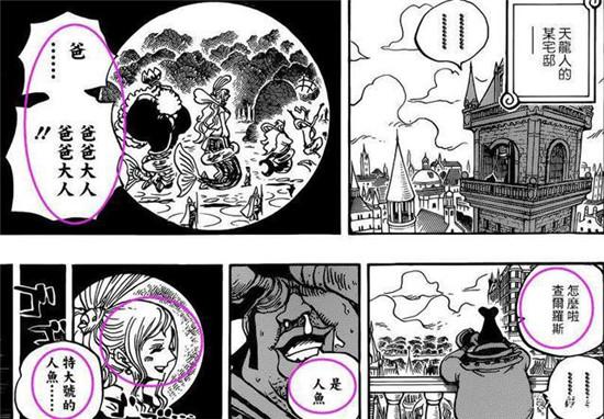 海贼王漫画907话:龙登场救下白星 明哥被洗白成