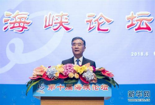 第十届海峡论坛在厦门举行 汪洋出席并致辞