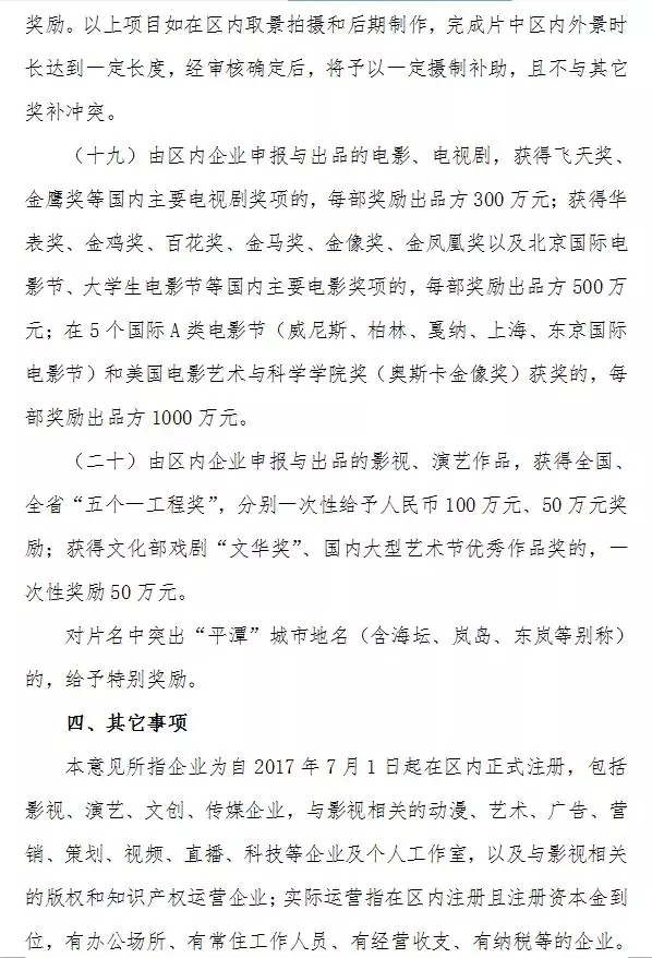 平潭发布20条影视优惠政策 力促两岸影视产业快速集聚发展