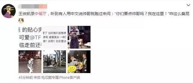 """少女心被撩爆了!王俊凯实力撩粉 中餐厅""""点帅哥""""就找新宝3平台!"""