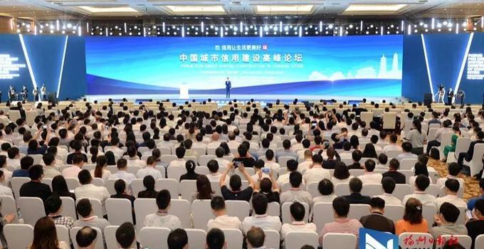 2018中国城市信用建设高峰论坛在福州开幕!传来这些好消息……