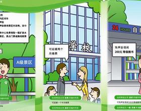 福州发布《市民信用生活指南》 依托信用分享受差异化服务