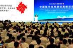 2018中国城市信用建设高峰论坛在福州开幕