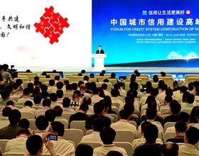 2018澳门银河手机版官网城市信用建设高峰论坛在福州开幕