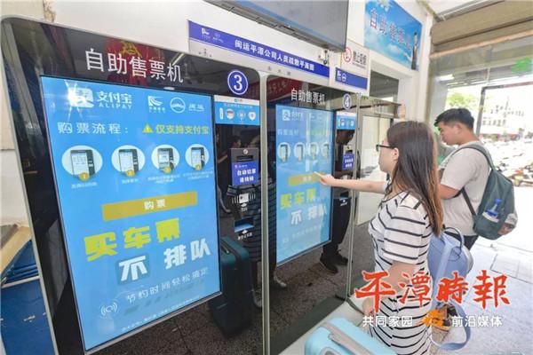 平潭闽运汽车站投用智能自助售票机 购票流程简单速度快