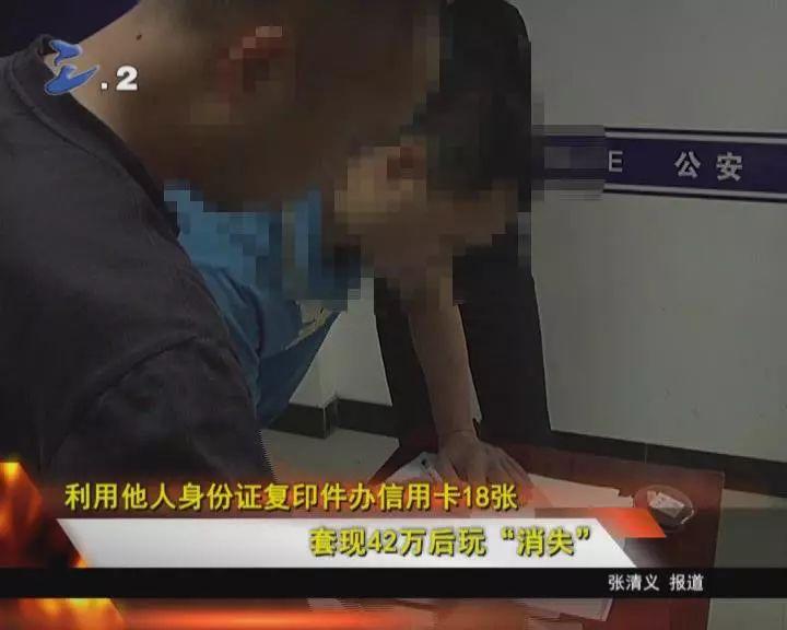 """男子利用他人身份证复印件办了18张信用卡 在三明套现42万后玩""""消失"""""""