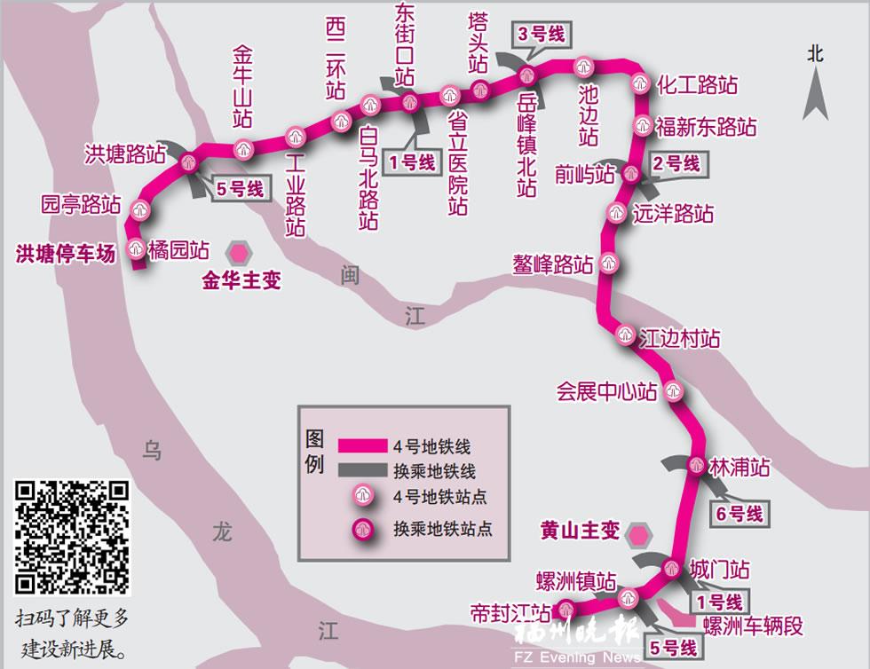 福州地铁4号线23个站点年内动建 2022年全线通车