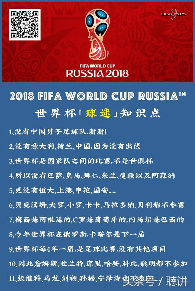 2018 世界杯对阵日历免费分享,附赠「球迷」必备知识点