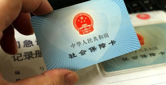 多地社保缴费基数调整 北京大幅上调达到8467元