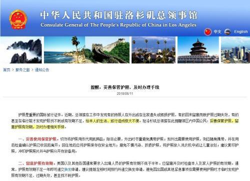 驻美中领馆发布提醒:妥善保管护照,及时办理手续