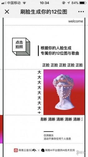 网易云刷脸怎么生成你的12位图  刷脸生成你的12位图地址入口