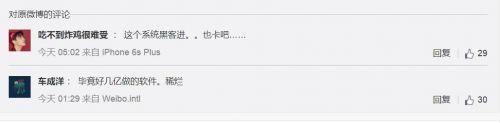 网站用户信息外泄?铁路12306深夜辟谣 网友评论太扎心