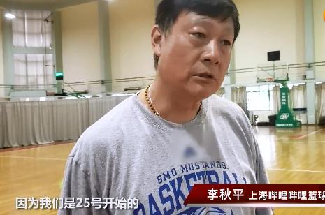 李秋平:上海队是平民球队 靠整体力量去发挥
