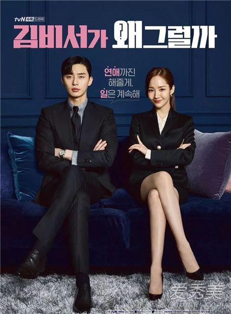 韩剧金秘书为什么那样女主朴敏英个人资料 朴敏英还演过那些剧