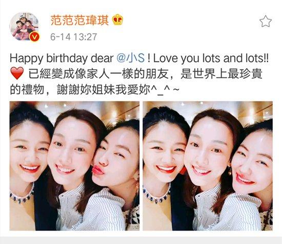 范玮琪晒姐妹同框照为小S 庆生 三人笑容灿烂