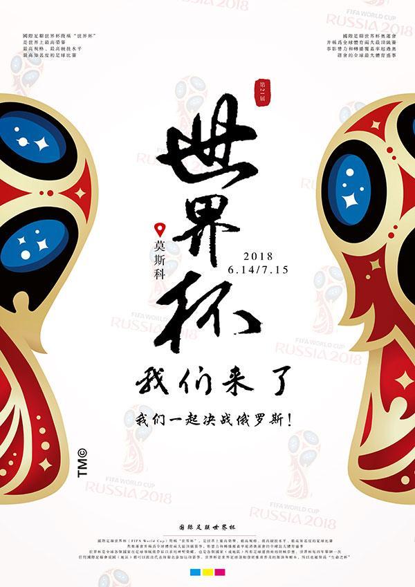 2018世界杯32强分组及赛程表大全最新发布,揭幕战6月14日拉开。   熬夜看球的日子就要到来啦!为了不错过任何一场精彩的球赛,蚁音特别推送世界杯小组名单及赛程表大全。   根据安排,世界杯赛事将在俄罗斯境内11座城市中的12座球场内举行,而揭幕战将于北京时间2018年6月14号晚上11点在莫斯科的卢日尼基球场打响。2018世界杯与我们的时间差约5个小时,所以中国球迷多场次不用熬夜看球赛了!   南方财富网微信号:南方财富网