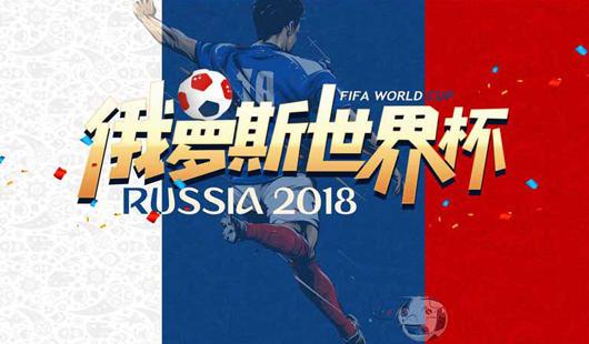 2018俄罗斯世界杯在莫斯科开幕