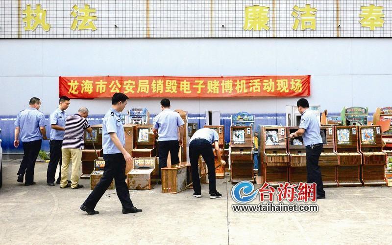 ca88亚洲城手机版下载_漳州龙海市公安局集中销毁60多台赌博机