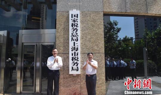 国家税务总局上海市税务局正式挂牌成立