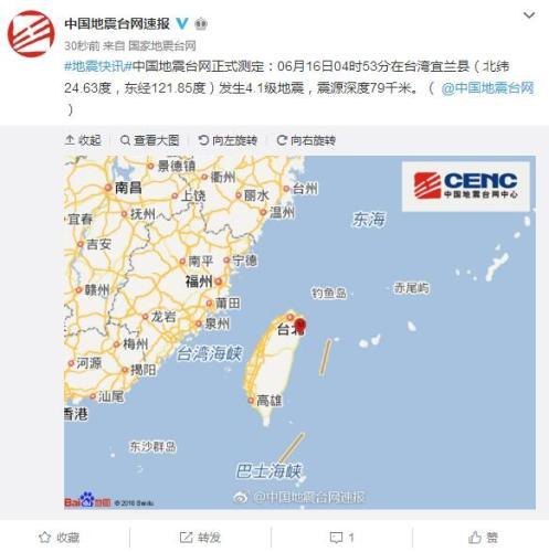 台湾宜兰县发生4.1级地震 震源深度79千米