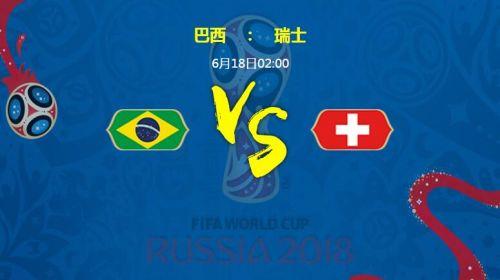 2018世界杯巴西vs瑞士首发阵容比分预测 巴西对瑞士世界杯战绩汇总