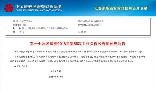 小米推迟CDR发行 分步实施港股和中国存托凭证上市计划