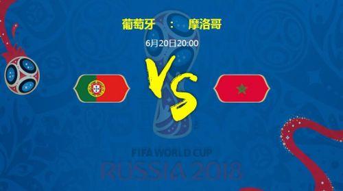 2018世界杯葡萄牙对摩洛哥分数预测首发阵容 葡萄牙对摩洛哥历史战绩