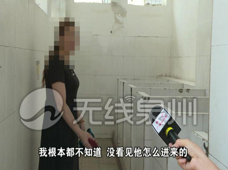 泉州一女子到公厕方便,没想到隔壁突然出现一个男人,更吓人的是……
