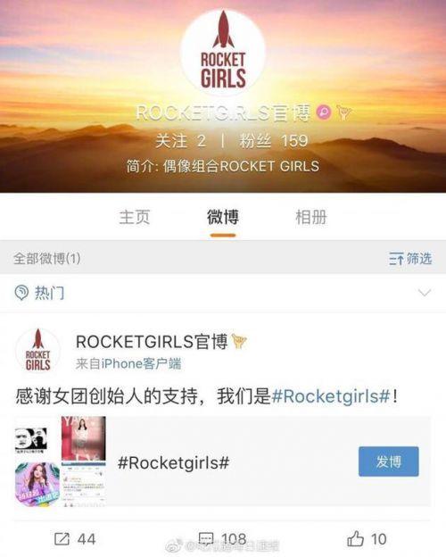 """创造101女团组团名叫什么 """"Rocketgirls""""什么意思成员都有谁"""