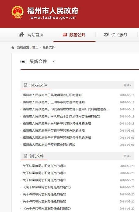 福州市政府官网公布一批人事任免