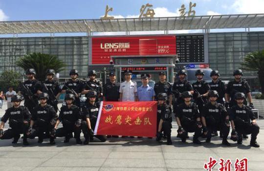 中国首支铁路警方专业反恐精锐队伍在沪成立