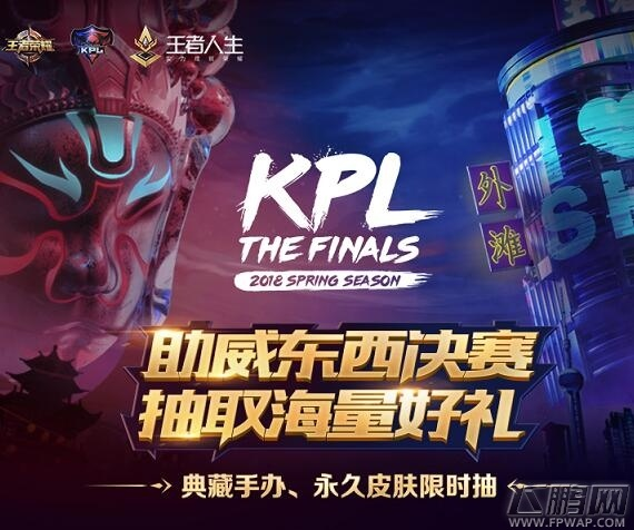 王者荣耀助威KPL东西决赛活动地址 助威KPL东西决赛奖励一览