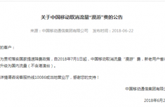 中国移动取消流量漫游费是真的吗?什么时候实施意味着什么