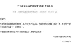 中国移动取消流量漫游费原因是什么?中国移动为什么要取消流量漫游费