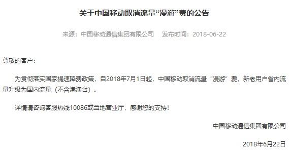 """三大运营商宣布7月1日起取消流量""""漫游""""费 消费者能省多少钱"""
