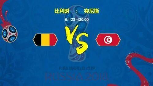 2018世界杯比利时VS突尼斯首发阵容比分预测