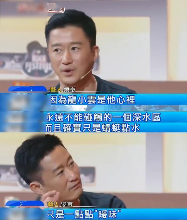 侯佩岑创造101读错字被吐槽,其实读错字最离谱的明星是吴京