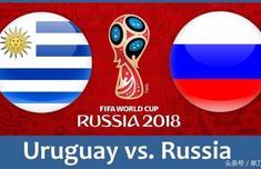 2018世界杯乌拉圭VS俄罗斯预测:苏神卡瓦尼检验东道主成色