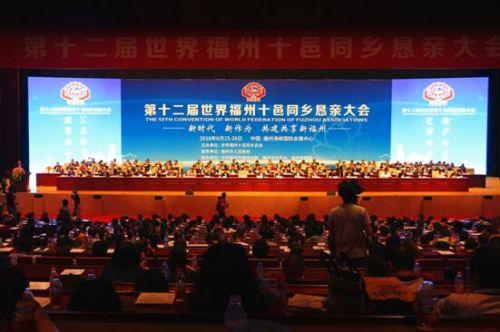 第十二届世界福州十邑同乡恳亲大会在榕开幕