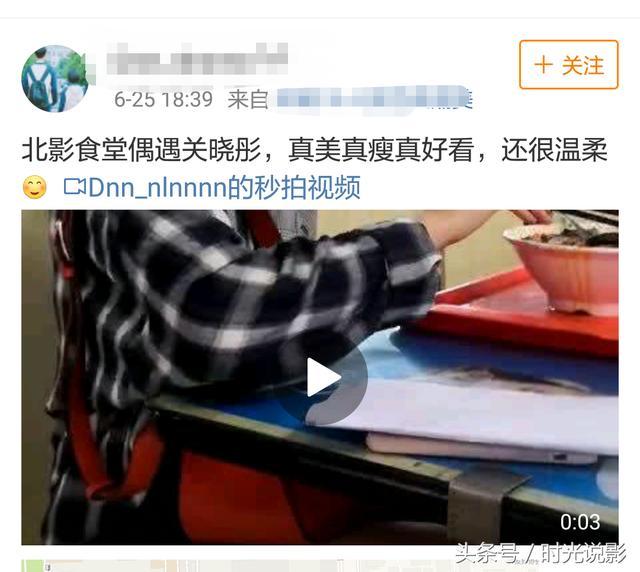 网友北电食堂偶遇关晓彤吃饭,食量不小,一双大长腿很抢镜