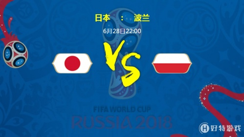 2018世界杯日本vs波兰比分预测 日本vs波兰全